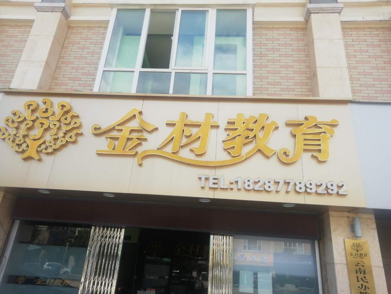 昆明金材教育信息咨询有限公司澄江分公司