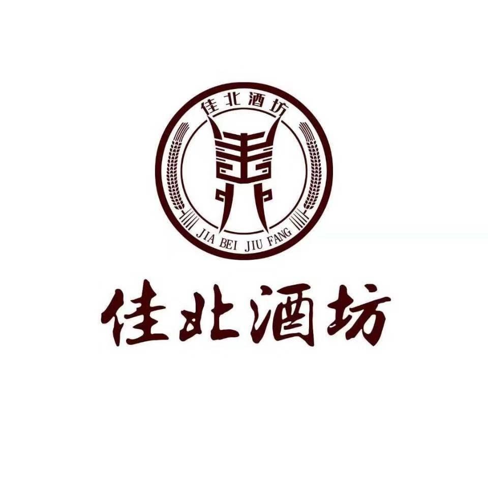 澄江县佳北老酒坊