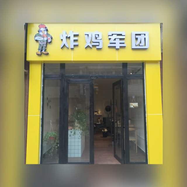 澄江市小军福团炸鸡店