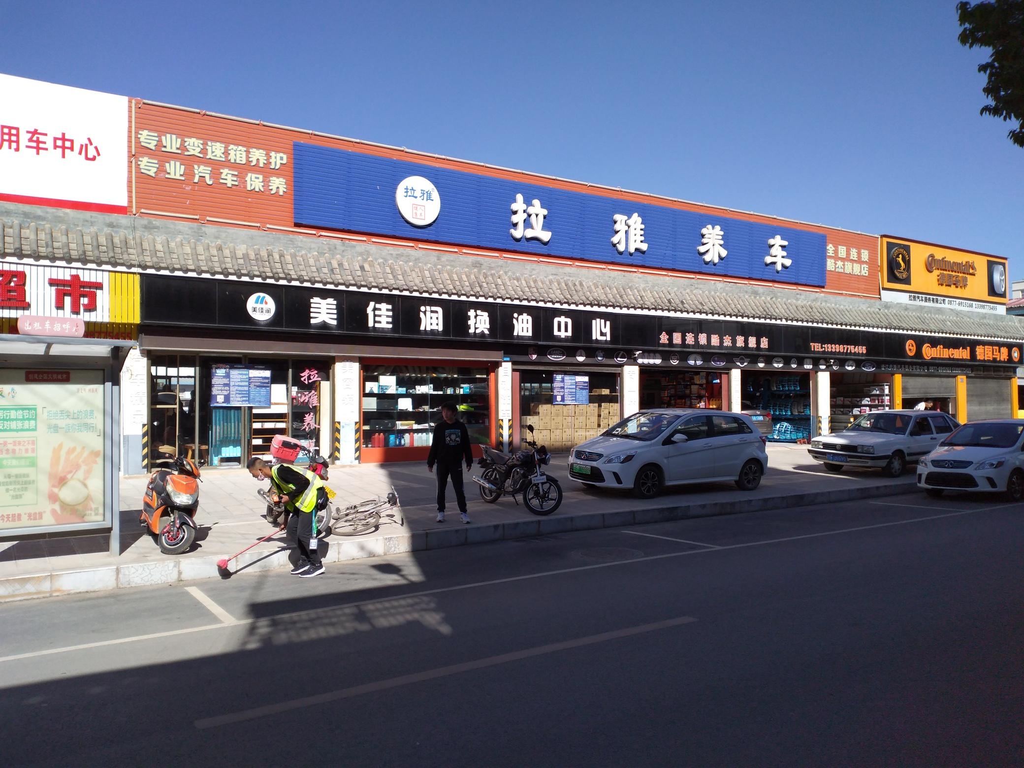 澄江县酷杰洗车养护中心