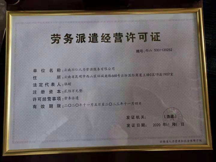 云南川仁人力资源有限公司